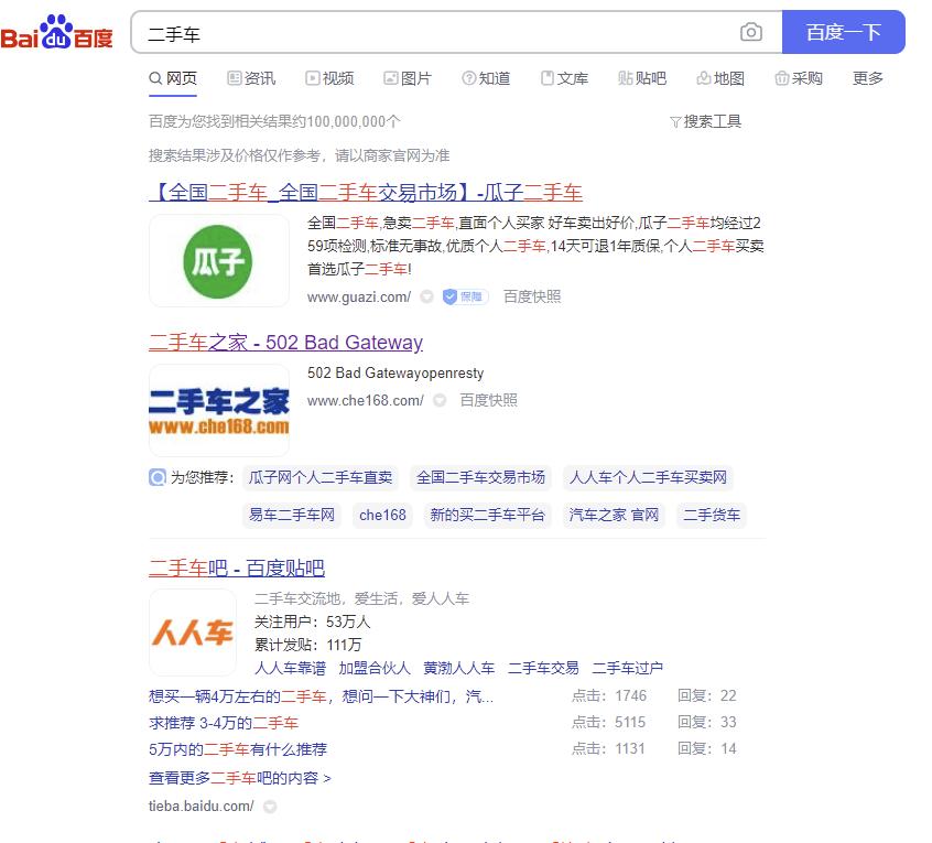 搜索结果无广告