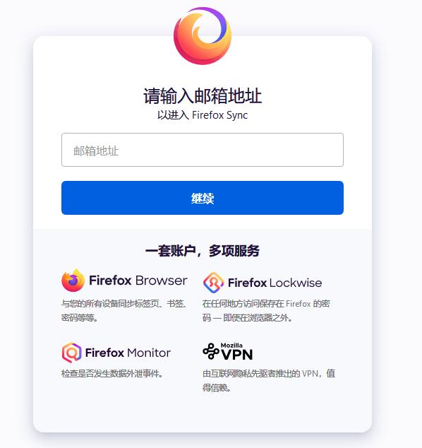 支持Firefox账号登陆