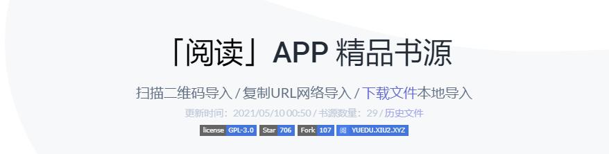 阅读App书源