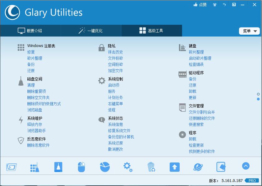 Glary Utilities功能