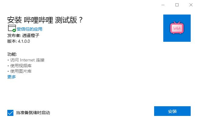 安装UWP文件