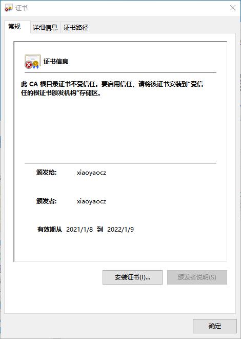 安装UWP证书