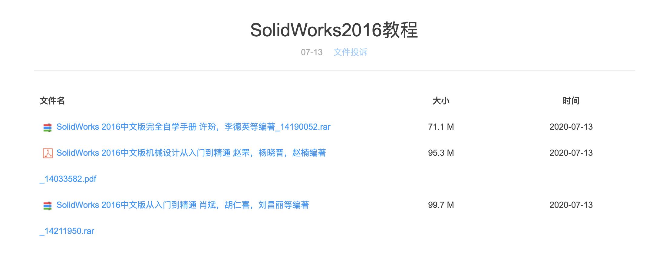 SolidWorks2016教程