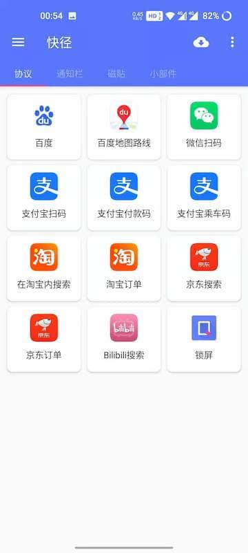 Android捷径应用