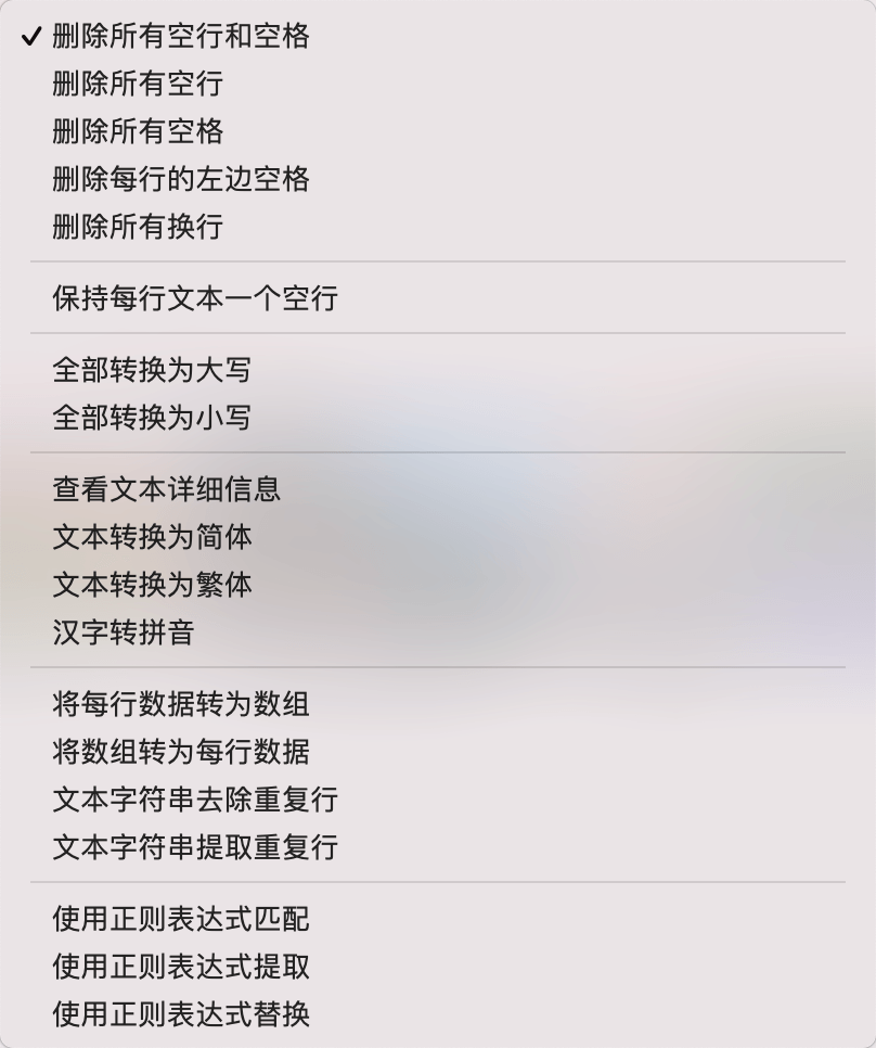 DelSpace2功能一览