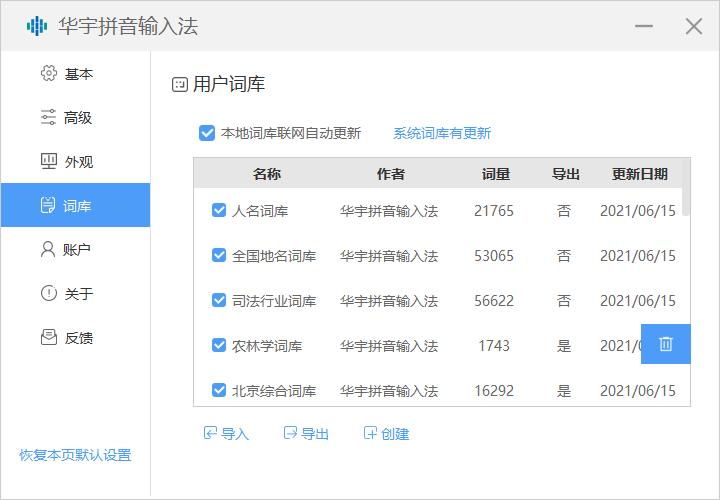 华宇拼音词库