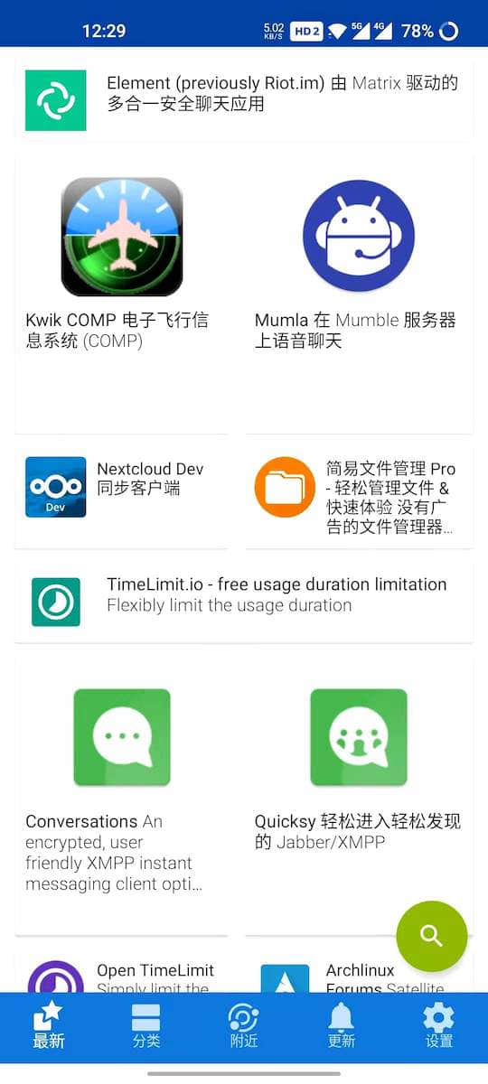 F-Droid 首页